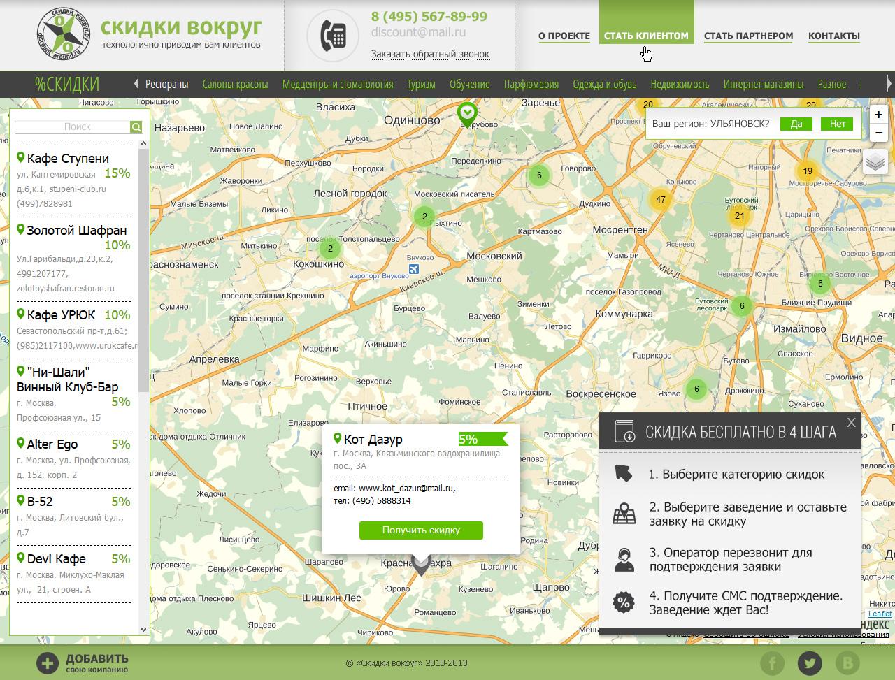Геолокационный сервис  Скидки вокруг карта