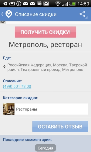 screenshot_2013-09-16-14-50-06