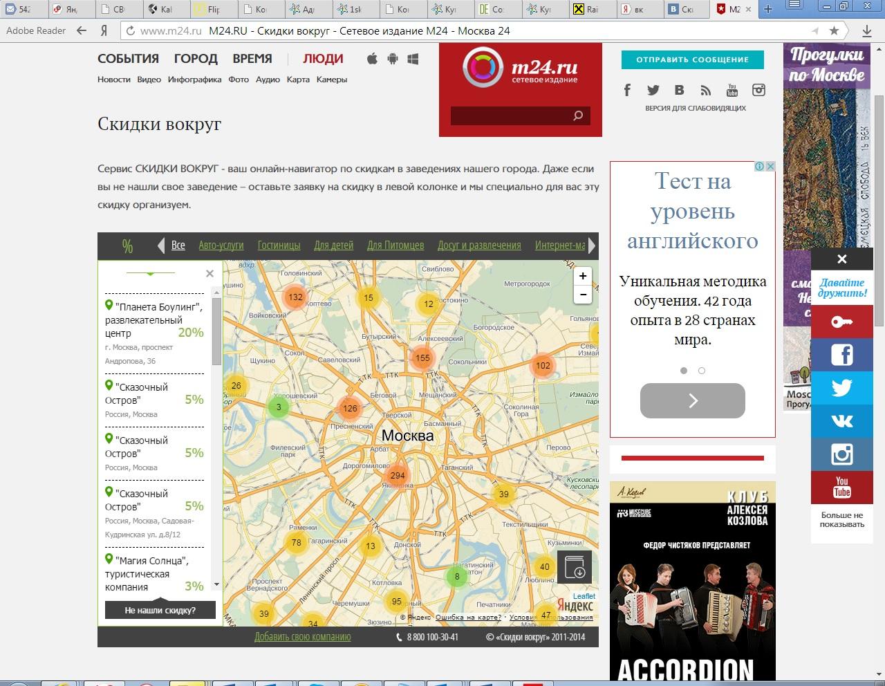 Web плагин Скидки вокруг на сайте как приложение