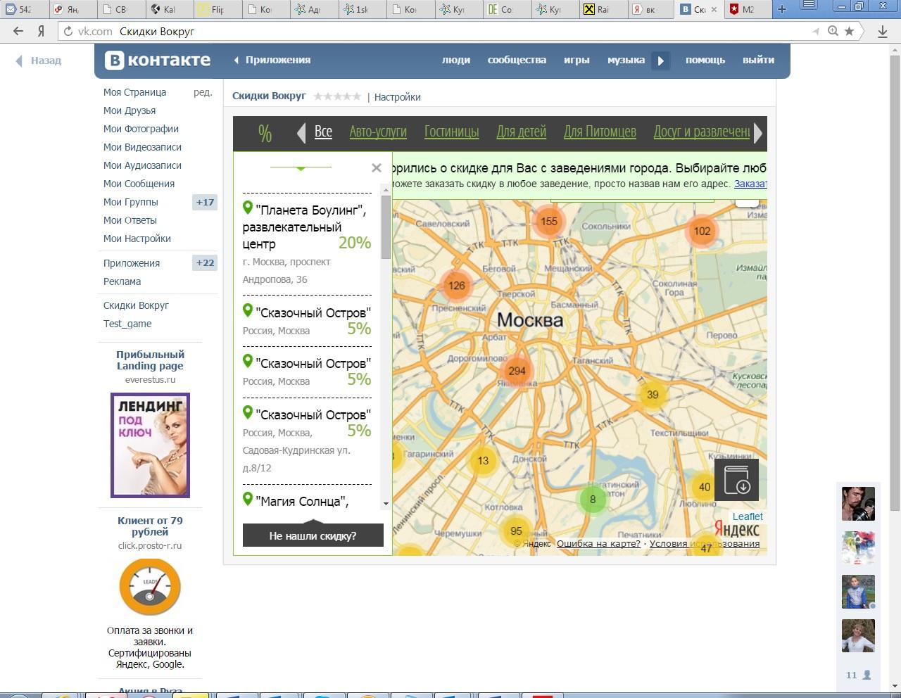 Web плагин Скидки вокруг на сайте ВКонтакте